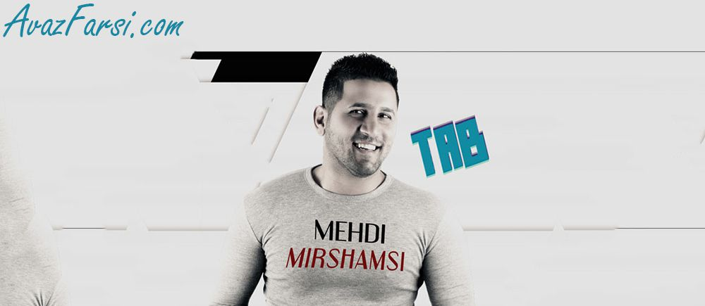 Mehdi Mirshamsi - Tab