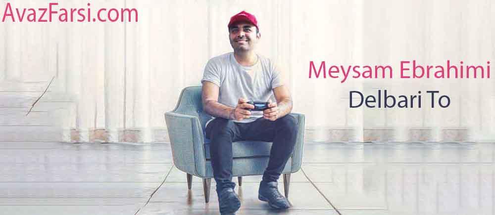 Meysam Ebrahimi - Delbari To