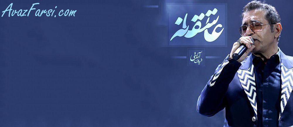Fereydoun Asraei - Asheghane