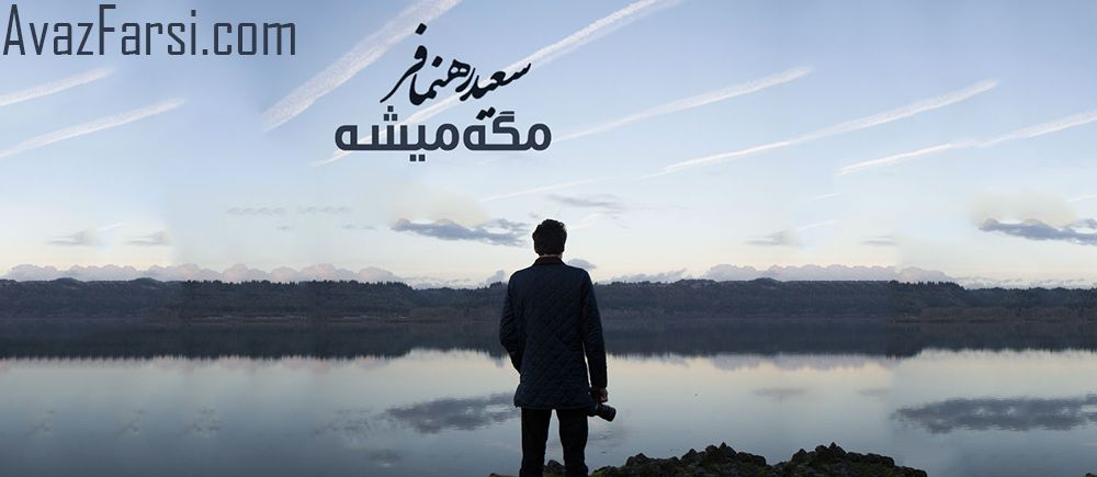 Saeed Rahnamafar - Mage Mishe