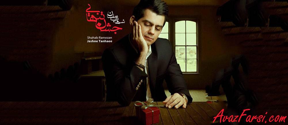 shahab ramezan inam az to mp3