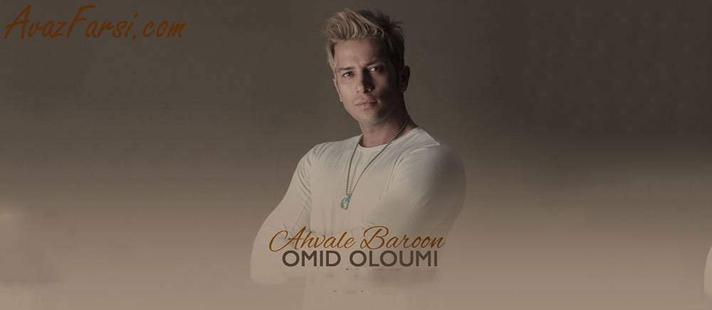 Omid Oloumi - Ahvale Baroun