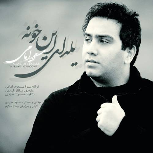 دانلود اهنگ میخوام برم از این خونه صدات برام مخدره دانلود آهنگ جدید مسعود امامی یلدای این خون