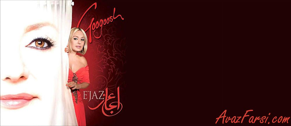 Googoosh - Ejaz