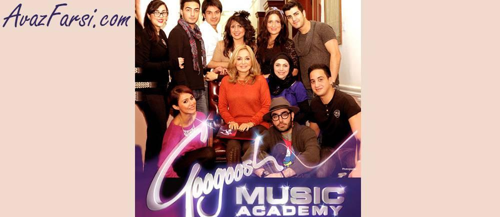 Googoosh Music Academy - To Daryayi   AvazFarsi.com
